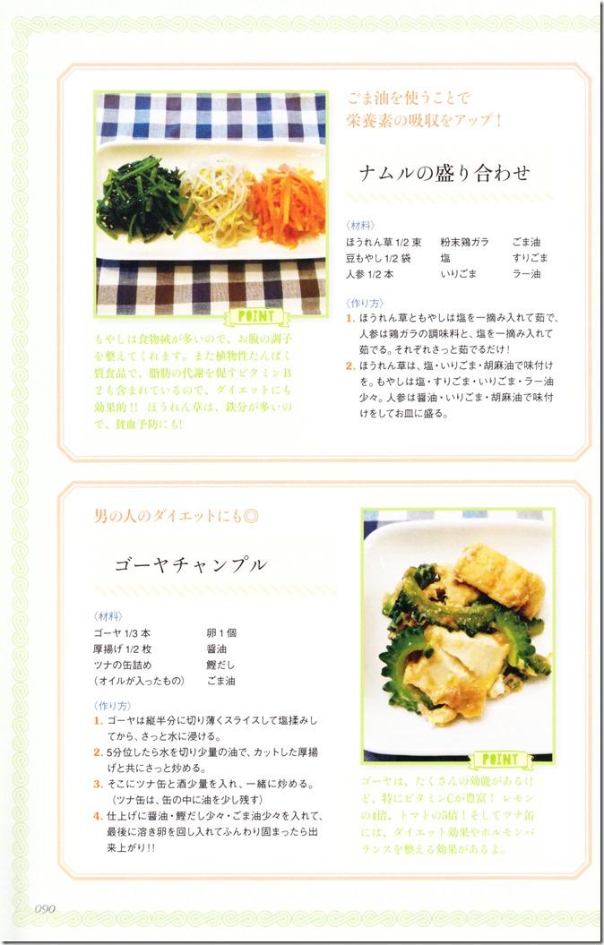 Suzuki Airi Style Book Airi-sT (87)