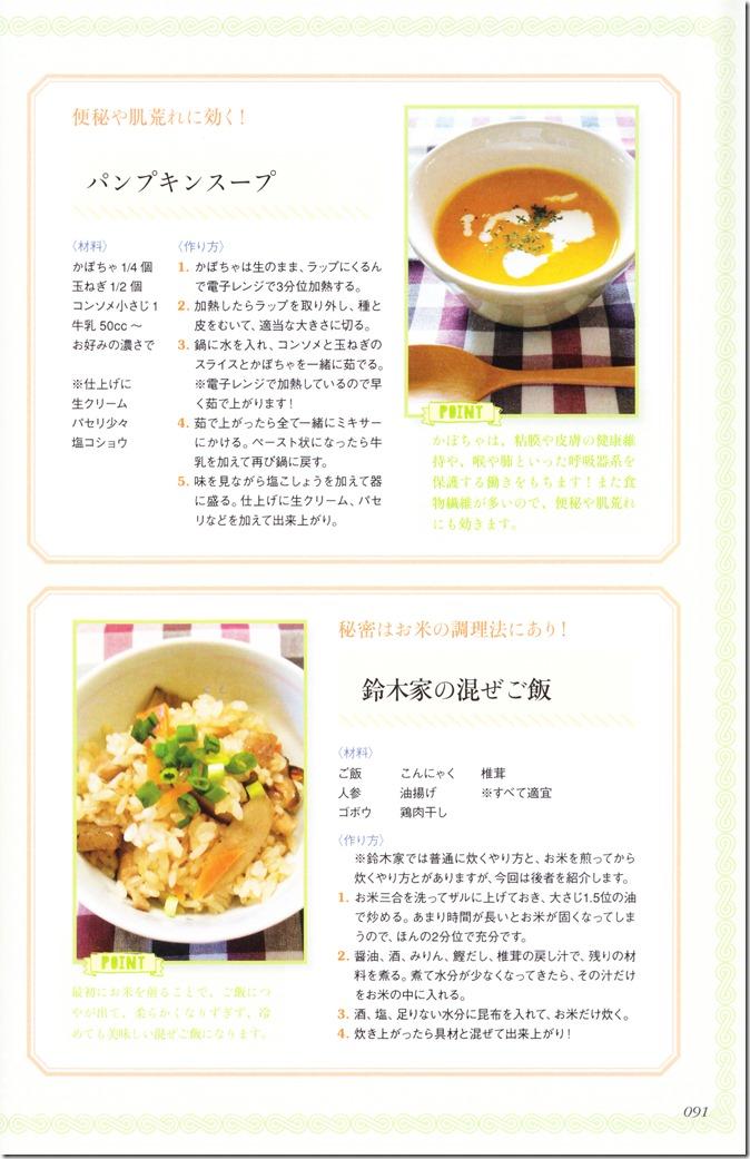 Suzuki Airi Style Book Airi-sT (88)