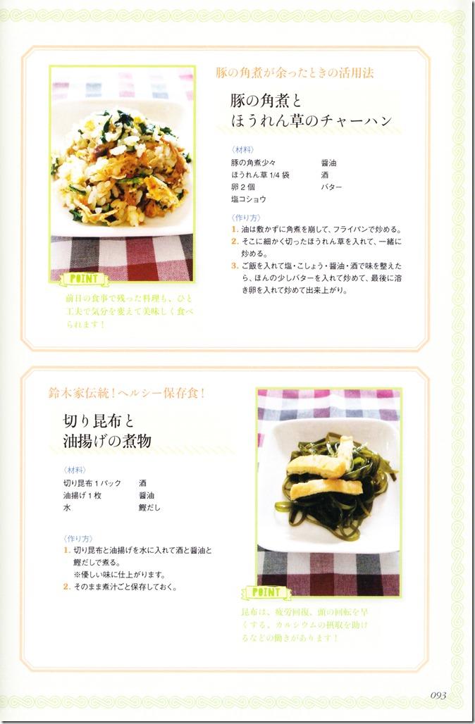 Suzuki Airi Style Book Airi-sT (90)