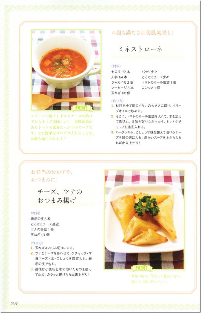 Suzuki Airi Style Book Airi-sT (91)