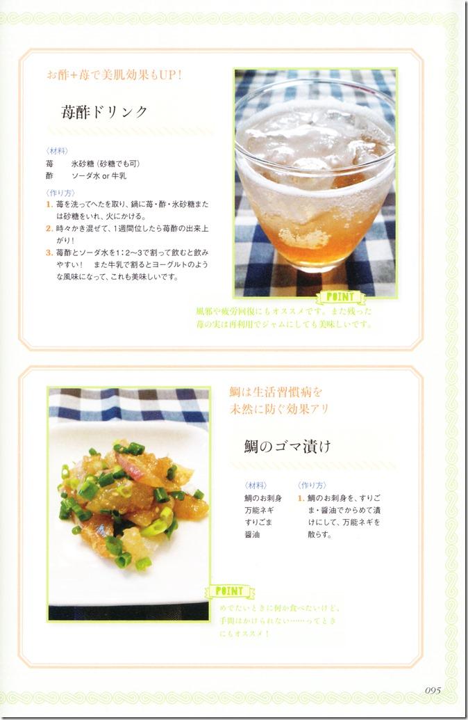 Suzuki Airi Style Book Airi-sT (92)