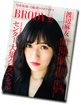 BRODY June 2016 FT. covergirl Mayuyu (1)
