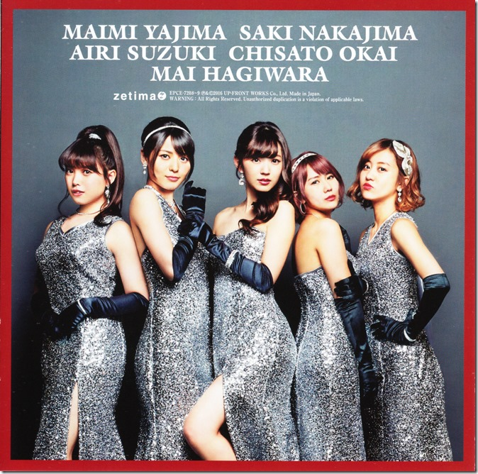 C-ute Naze hito wa arasoundarou (single iinner jacket scan