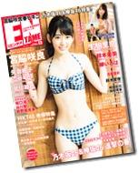 ENTAME June 2016 issue FT. Miyawaki Sakura (1)
