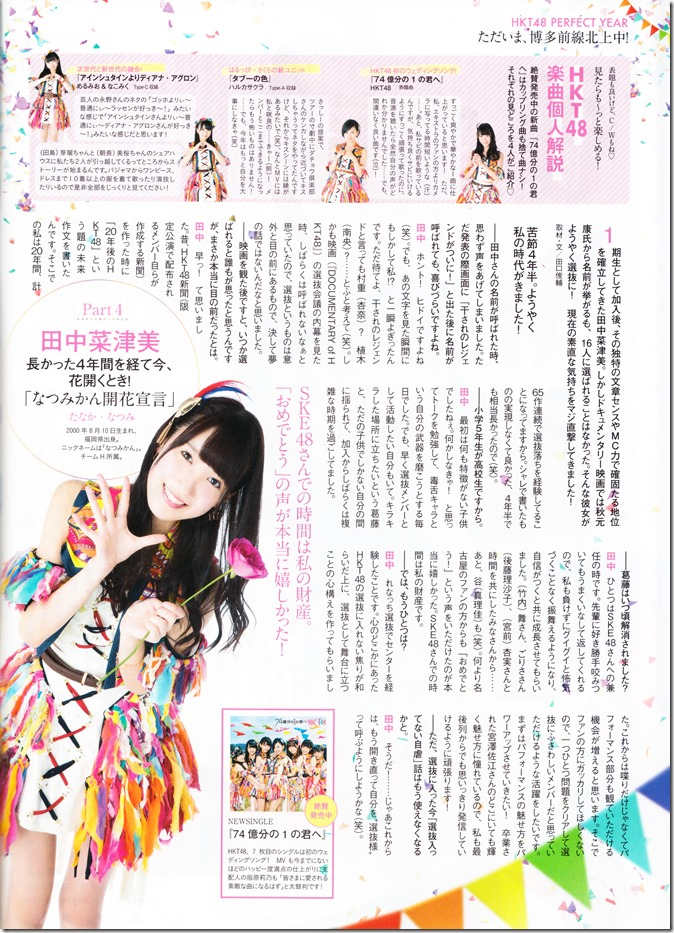 ENTAME June 2016 issue FT. Miyawaki Sakura (23)