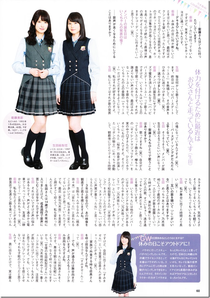 ENTAME June 2016 issue FT. Miyawaki Sakura (37)