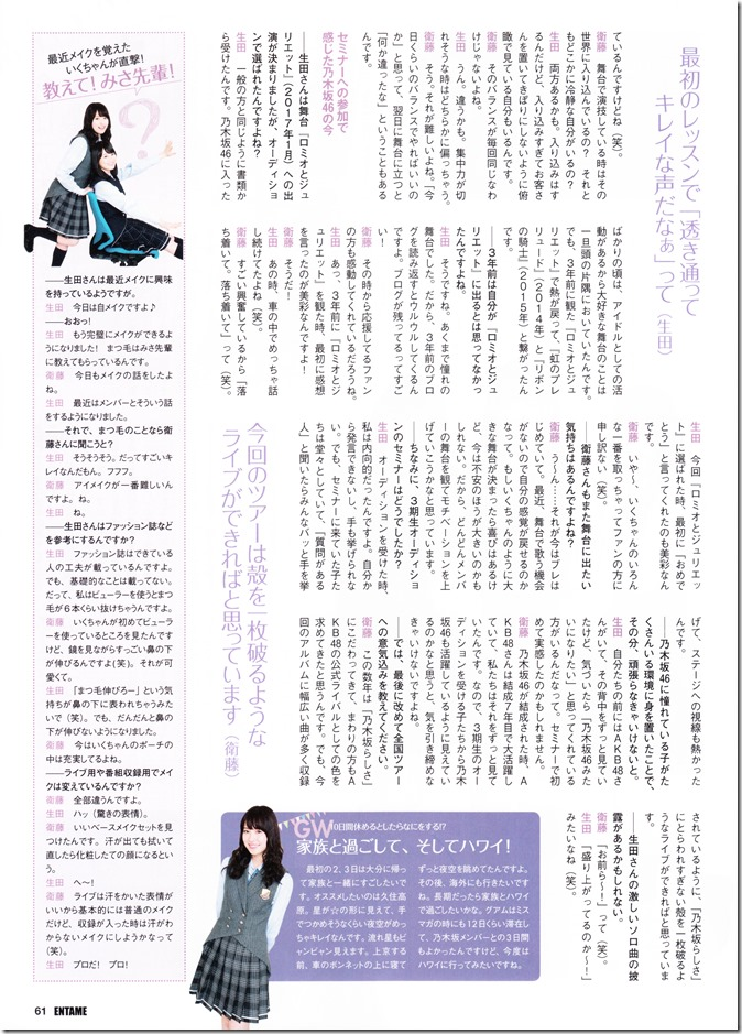 ENTAME June 2016 issue FT. Miyawaki Sakura (38)