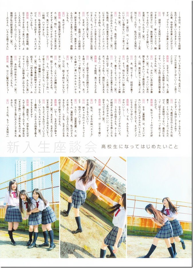 ENTAME June 2016 issue FT. Miyawaki Sakura (48)