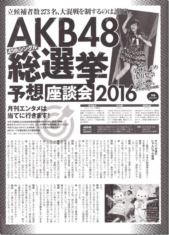 ENTAME June 2016 issue FT. Miyawaki Sakura (54)