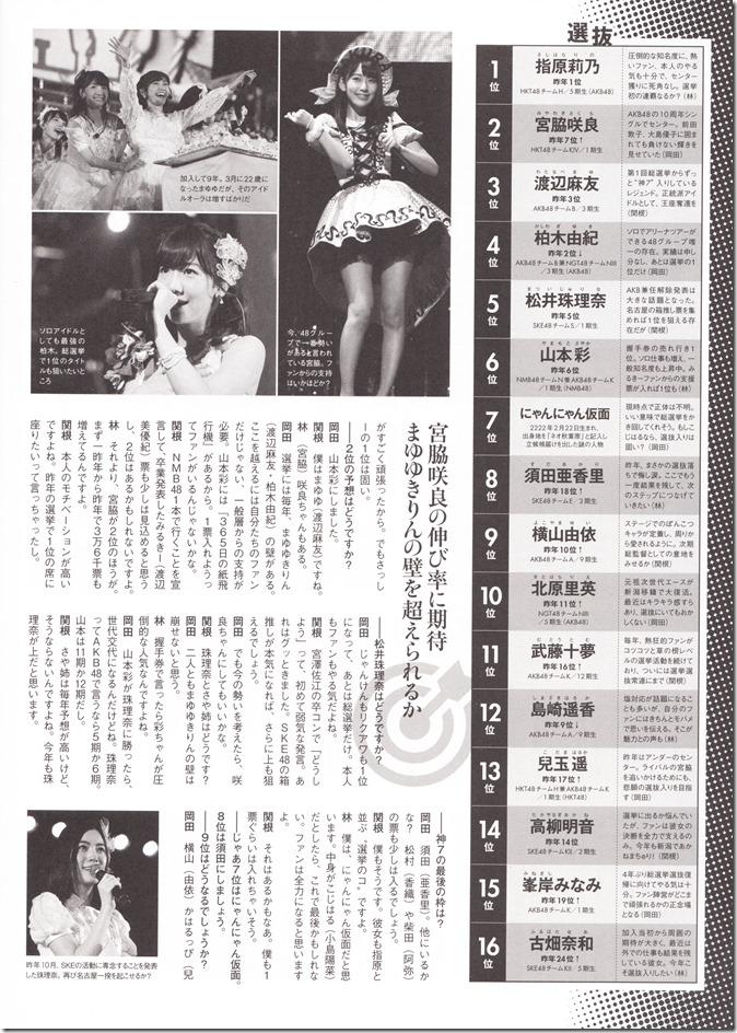 ENTAME June 2016 issue FT. Miyawaki Sakura (55)