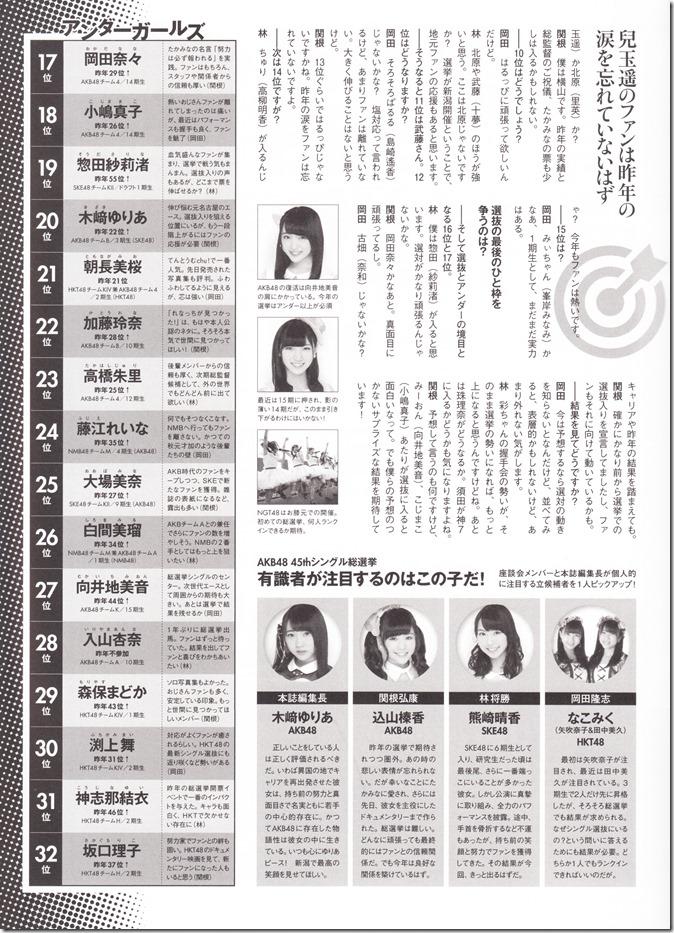 ENTAME June 2016 issue FT. Miyawaki Sakura (56)