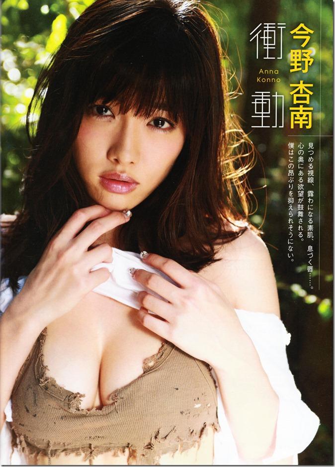 ENTAME June 2016 issue FT. Miyawaki Sakura (70)