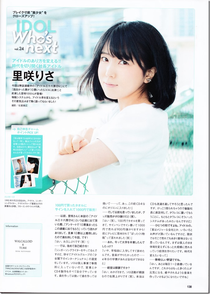 ENTAME June 2016 issue FT. Miyawaki Sakura (82)