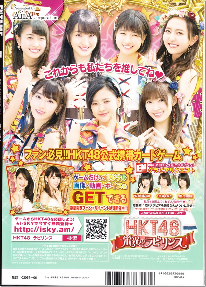ENTAME June 2016 issue FT. Miyawaki Sakura (83)