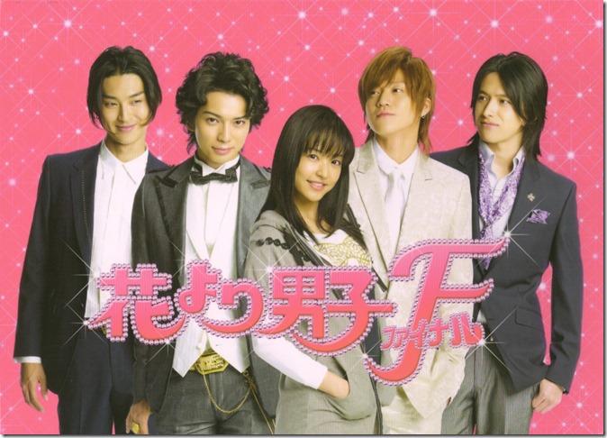 Hana yori dango final DVD (digipak scan)