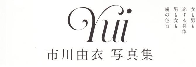 Ichikawa Yui YUI shashinshuu (1)