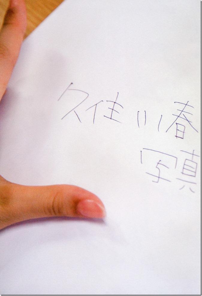 Kusumi Koharu 3rd shashinshuu Koharu Nikki (6)