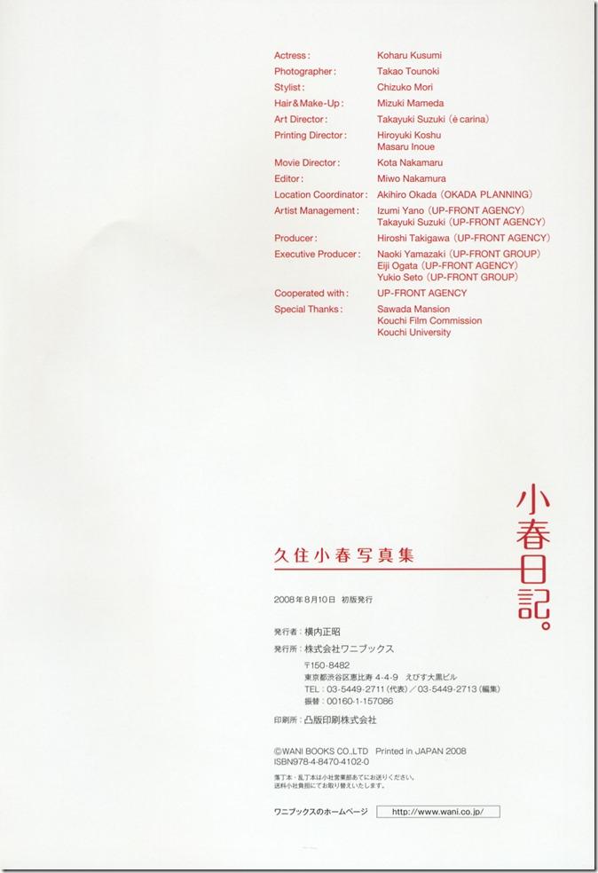 Kusumi Koharu 3rd shashinshuu Koharu Nikki (87)