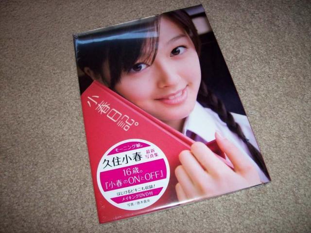 Kusumi Koharu Koharu Nikki shashinshuu