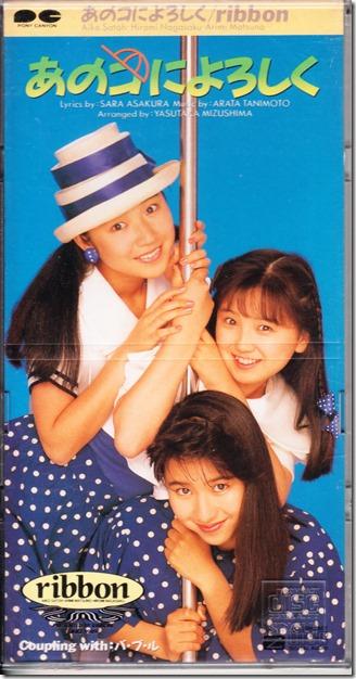 Ribbon Anoko ni yoroshiku single cover scan