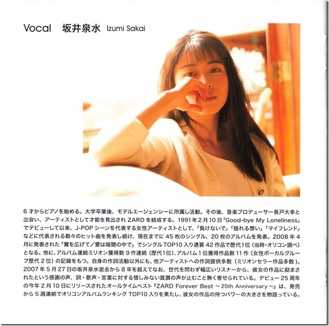 d-project With ZARD album (12)