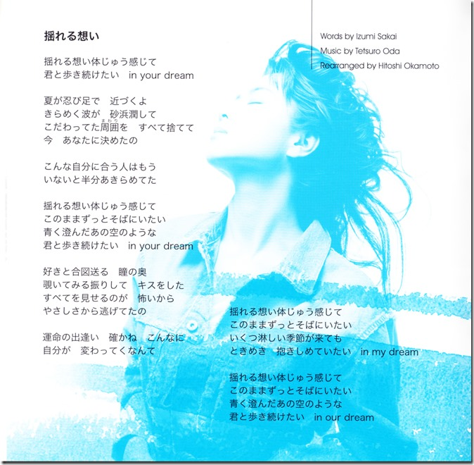 d-project With ZARD album (7)
