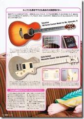 GIGS No.434 July 2016 issue FT. Ohara Sakurako (11)