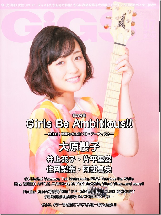 GIGS No.434 July 2016 issue FT. Ohara Sakurako (1)