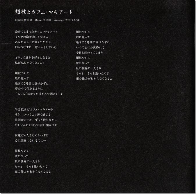 Maeda Atsuko Selfish album type B booklet (12)