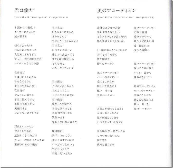 Maeda Atsuko Selfish album type B booklet (13)