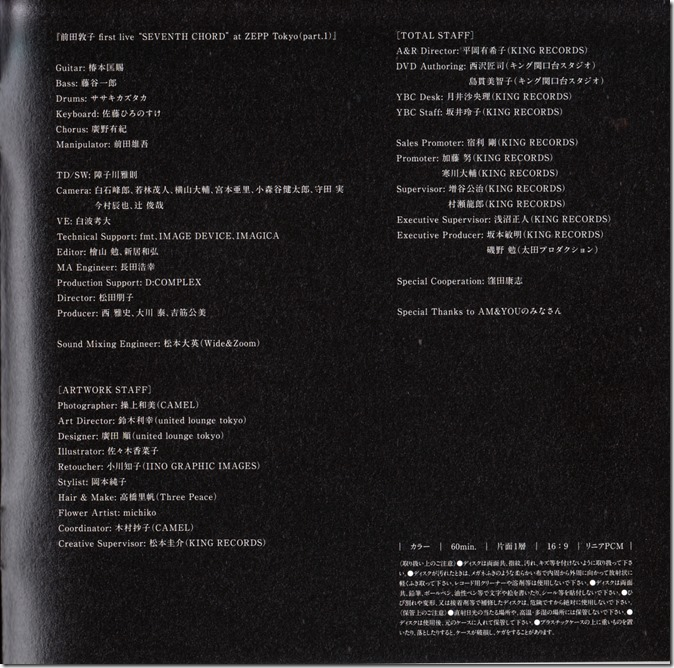 Maeda Atsuko Selfish album type B booklet (14)