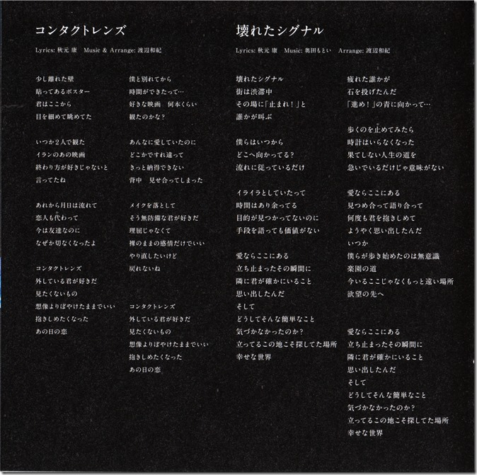 Maeda Atsuko Selfish album type B booklet (9)