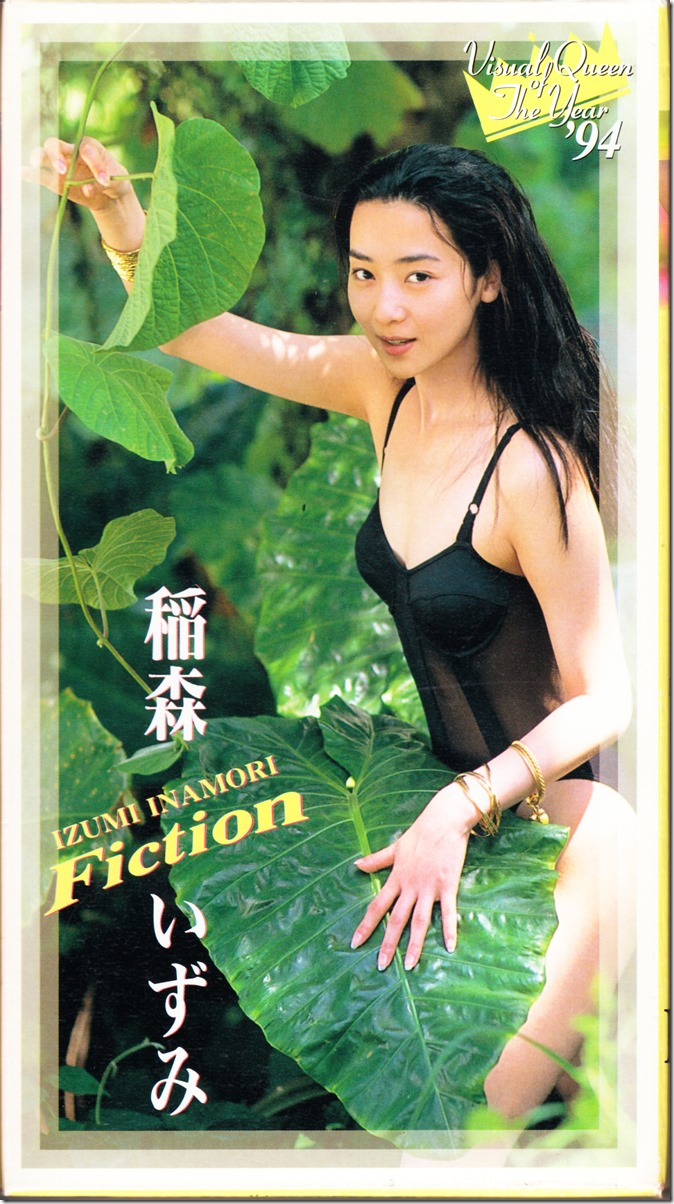 Visual Queen of the Year '94 Inamori Izumi FICTION (VHS) (1)