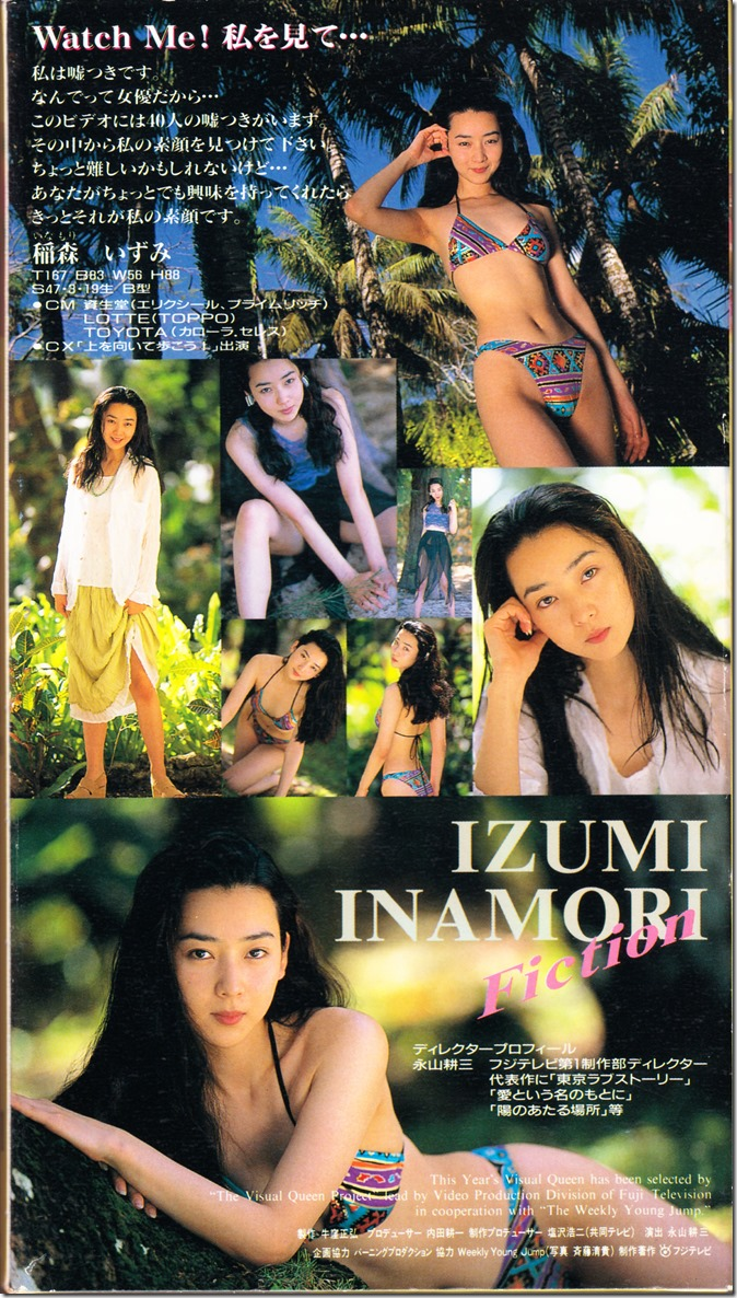 Visual Queen of the Year '94 Inamori Izumi FICTION (VHS) (2)