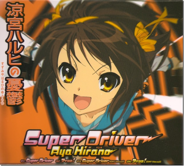 Hirano Aya Super Driver (slipcase back scan)