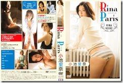Koike Rina RINA PARIS (DVD reversible jacket) (1)