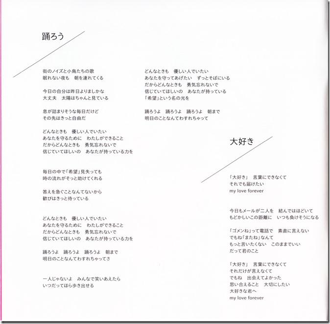 Ohara Sakurako V LE lyric & liner notes booklet (3)