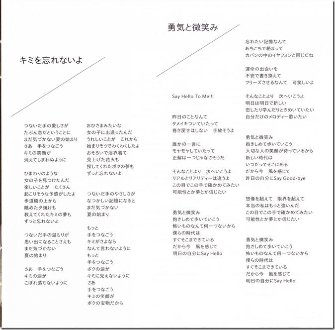 Ohara Sakurako V LE lyric & liner notes booklet (4)