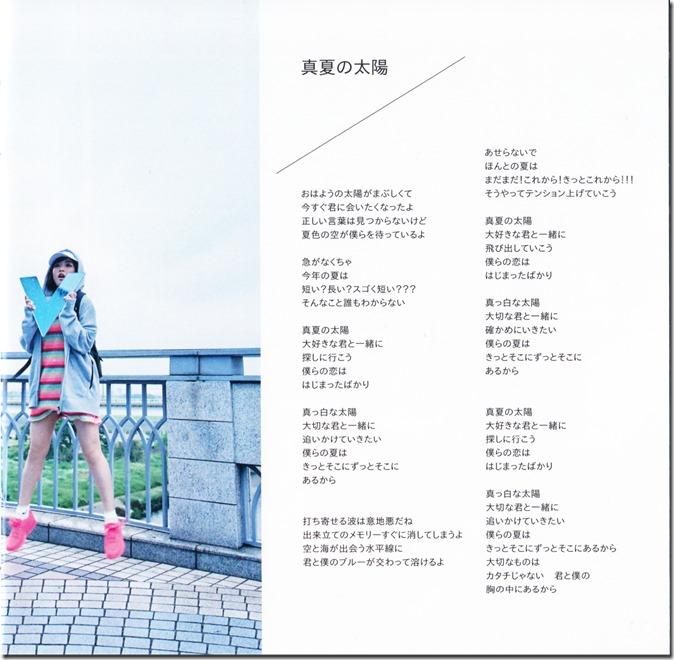 Ohara Sakurako V LE lyric & liner notes booklet (5)