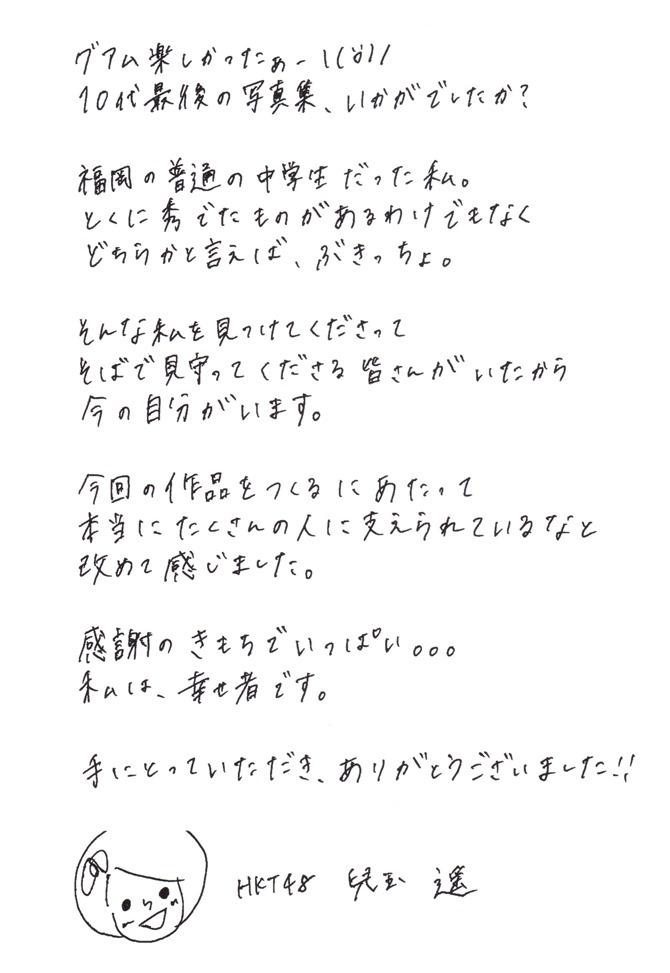 兒玉遥ファスト写真集ロックオン (120)