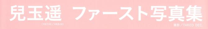 兒玉遥ファスト写真集ロックオン (2)