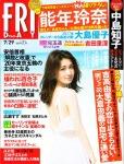 FRIDAY-July-29th-2016-issue-FT-covergirl-Oshima-Yuko-1.jpg