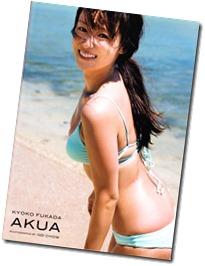 Fukada Kyoko AKUA shashinshuu (1)