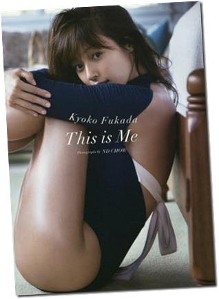 Fukakyon This is Me