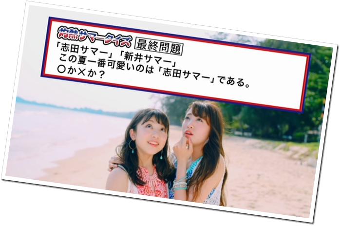 Shida Summer x Arai Summer in Shakunetsu Summer~Summer King x Summer Queen~... (32)