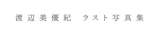 Watanabe Miyuki Photobook MW (3)