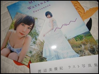 Watanabe Miyuki photobook MW (last shashinshuu) with postcard