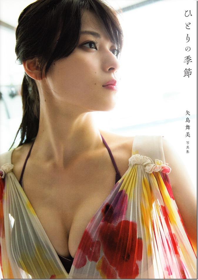 矢島舞美写真集ひとりの季節 (1)