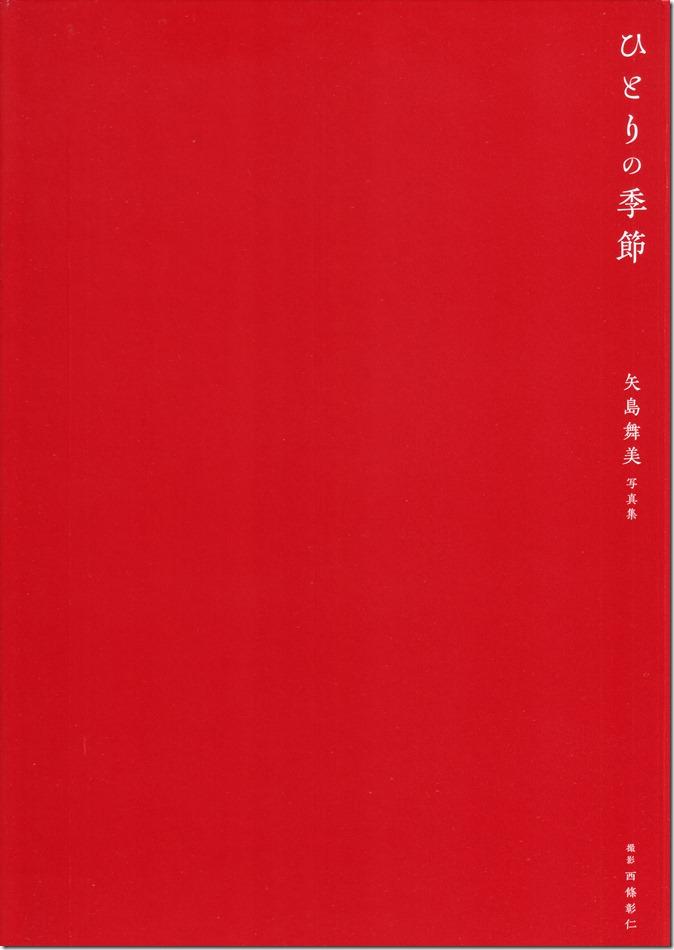 矢島舞美写真集ひとりの季節 (2)