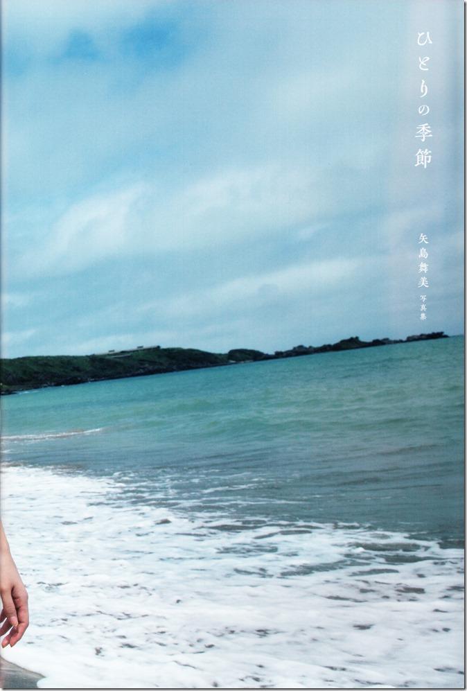 矢島舞美写真集ひとりの季節 (7)